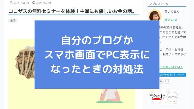 自分のブログがスマホ画面でPC表示になったときの対処法のイメージ図