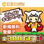 コインカム新規登録キャンペーン300円の画像