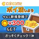 コインカムキャンペーン新規登録300円ゲットの画像