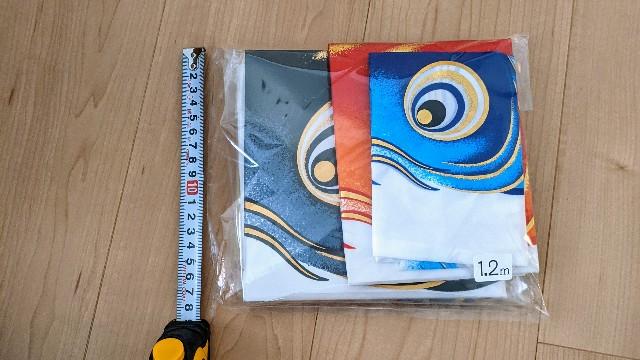 久宝堂の鯉のぼり本体を畳んだ状態の写真