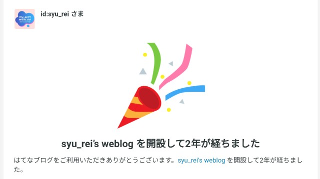 syu_rei's weblog2周年はてなブログからのメール