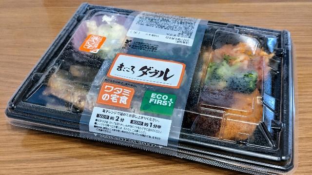 ワタミの宅食「まごころダブル」の写真
