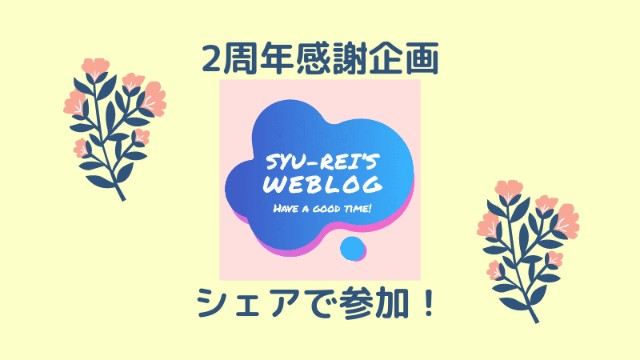 syu_rei's weblog2周年企画画像