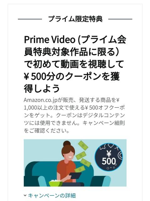 プライム会員限定特典(プライムビデオ初視聴で500円オフクーポン)