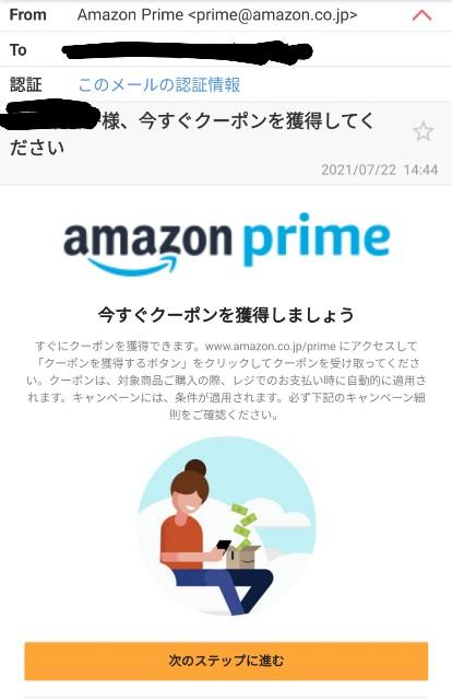 Amazonからのクーポン獲得についてのメール