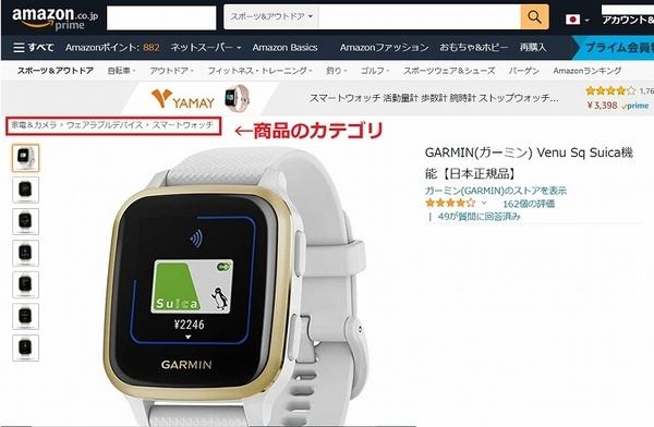 Amazon商品のカテゴリの確認画面(パソコンから)