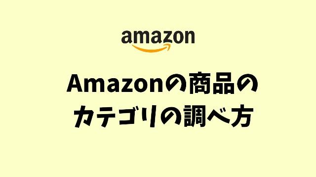 Amazon商品のカテゴリの調べ方タイトル画像