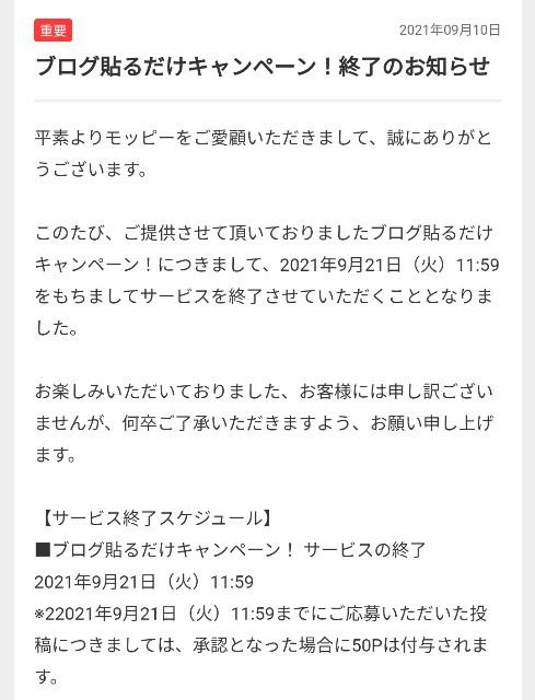 f:id:syu_rei:20210910200429j:image