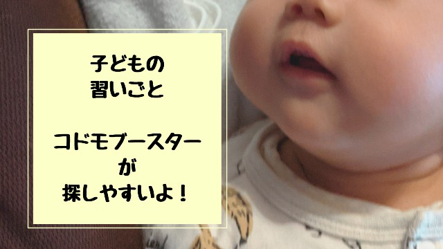 0歳の子どもの習い事はコドモブースターで探せるの画像(赤ちゃんのほっぺの写真)