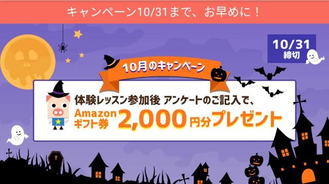 コドモブースターの10月キャンペーン(体験でAmazonギフト券2,000円もらえる)の画像