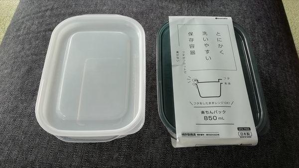 f:id:syufu-switch:20200819101208j:plain