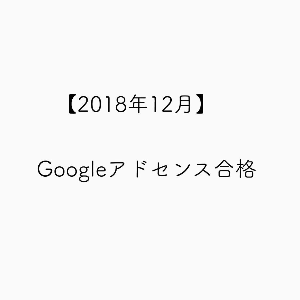 f:id:syufukayoko:20190109032459j:plain