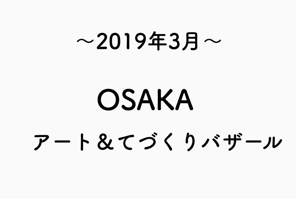 f:id:syufukayoko:20190110001952j:plain