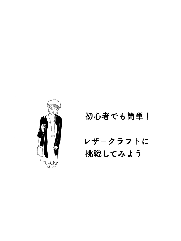 f:id:syufukayoko:20190116020405j:plain