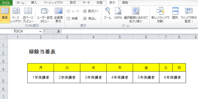 f:id:syufumama:20150421163757p:plain