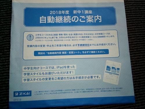 f:id:syufumaruko:20171212100902j:plain