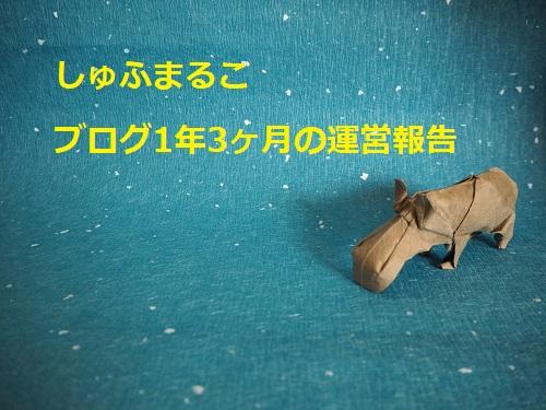 f:id:syufumaruko:20180904135239j:plain