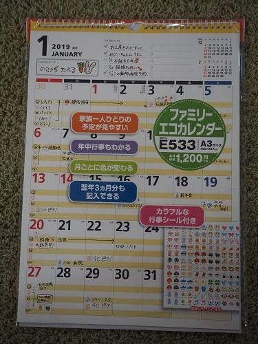 f:id:syufumaruko:20181127160711j:plain