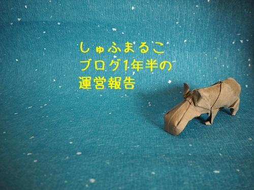 f:id:syufumaruko:20181201143235j:plain