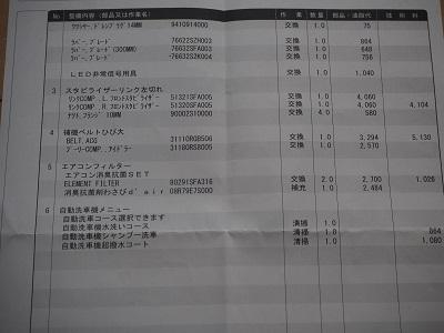 f:id:syufumaruko:20190522084837j:plain