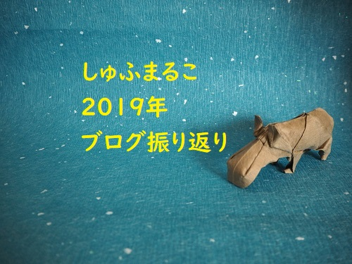 f:id:syufumaruko:20191230115027j:plain