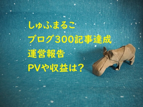 f:id:syufumaruko:20200206084043j:plain