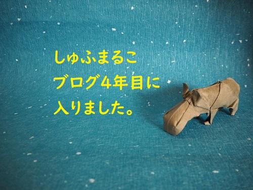 f:id:syufumaruko:20200605114221j:plain