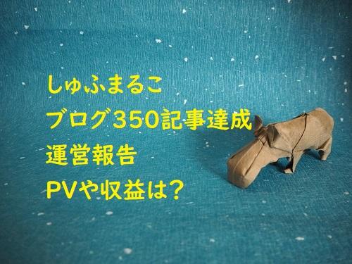 f:id:syufumaruko:20200617085810j:plain