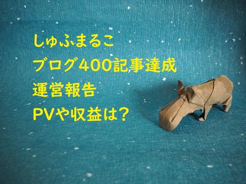f:id:syufumaruko:20200918085243p:plain