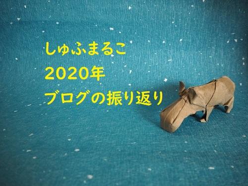 f:id:syufumaruko:20201231181042j:plain