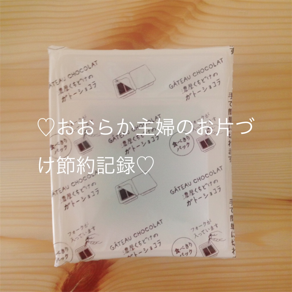 f:id:syufunookataduke:20170303215304j:image