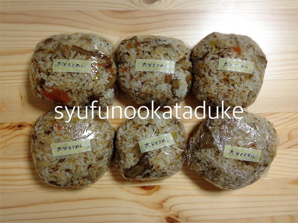 f:id:syufunookataduke:20170322074102j:image
