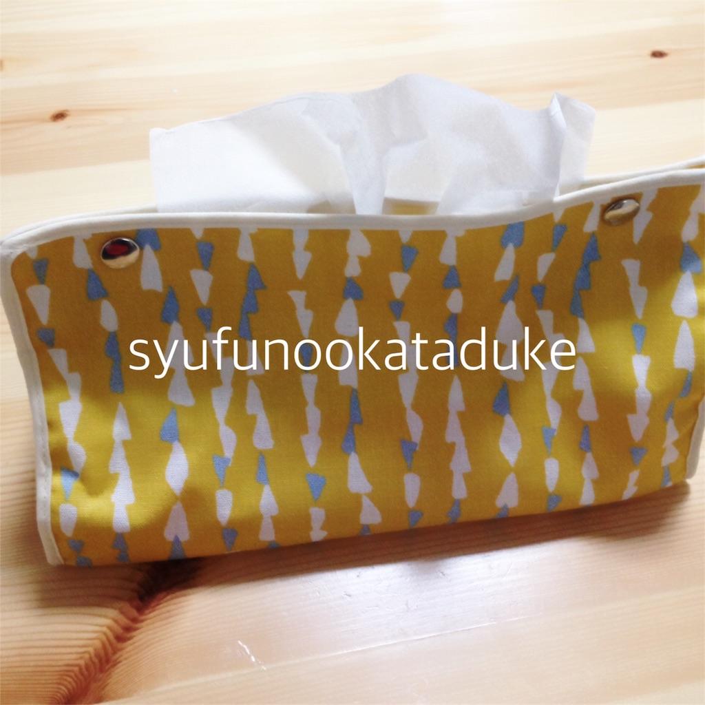 f:id:syufunookataduke:20170420165351j:image