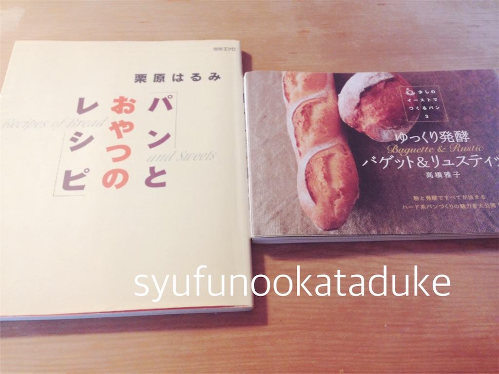f:id:syufunookataduke:20170516185324j:image