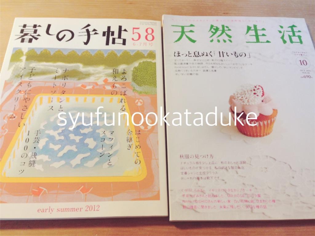 f:id:syufunookataduke:20170516185403j:image