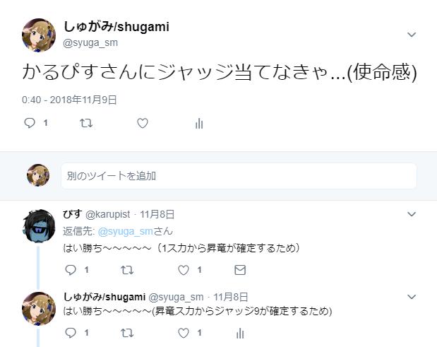f:id:syugami0218:20181112013741p:plain