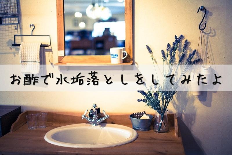 お酢で洗面台の水垢落とし01
