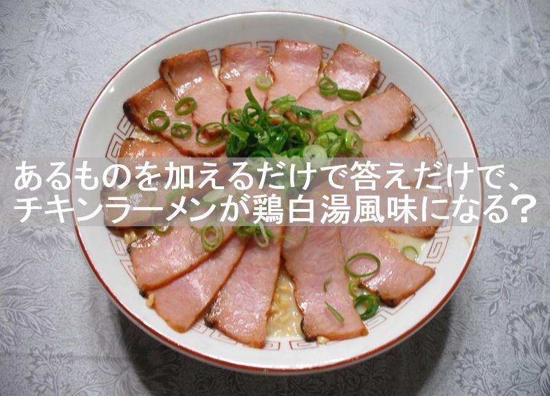 鶏白湯風味チキンラーメン
