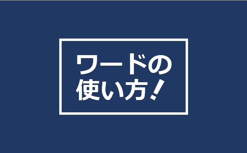 word2013の入力切替