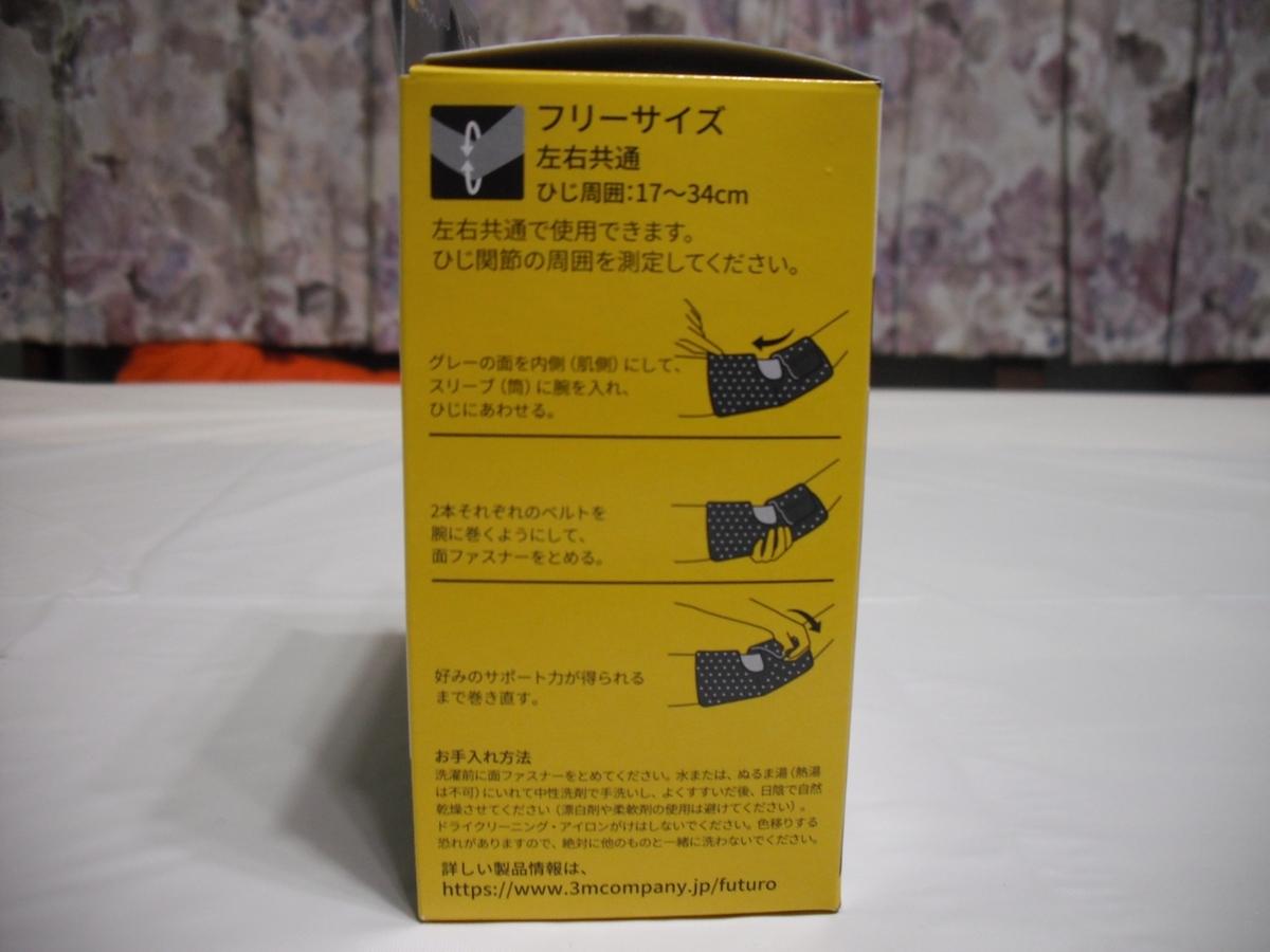 フツロサポーターのひじ(フリーサイズ)の箱を左から見た図