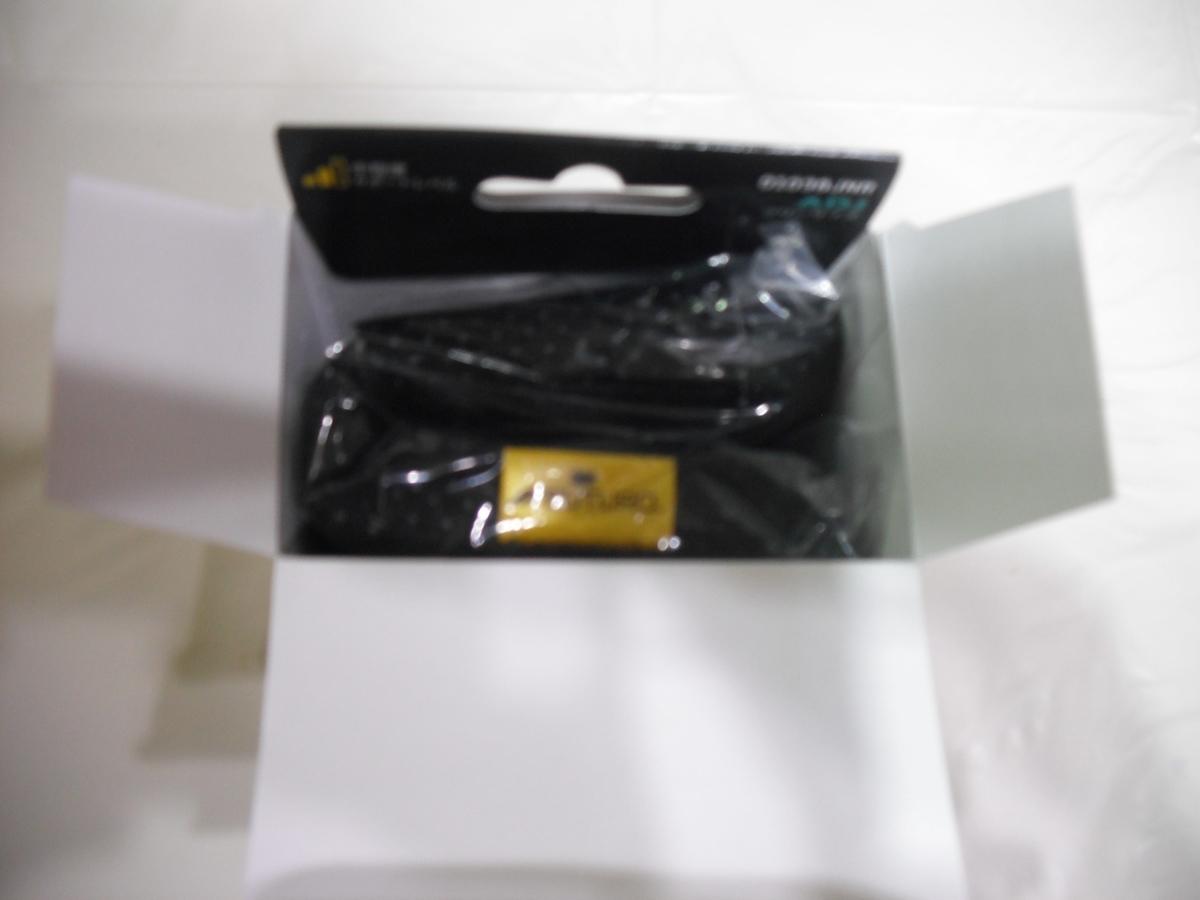 フツロサポーターのひじ(フリーサイズ)の箱を開封