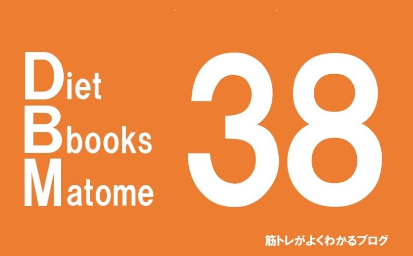 ダイエット本を38冊読んだら同じことばかり書いていたのでまとめたよのアイキャッチ画像