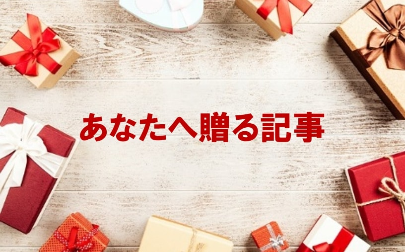 筋トレ好きの彼氏に喜ばれるプレゼント3選【現役トレーニーが厳選!】