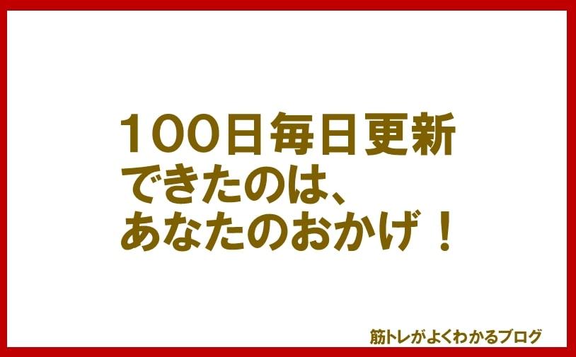 祝!筋トレがよくわかるブログ毎日更新100日め緊急特別企画