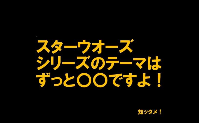 スターウォーズシリーズのテーマは〇〇【続3部作がよくわかる!】