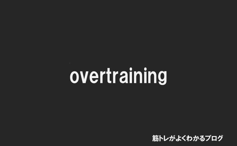 オーバートレーニング症候群