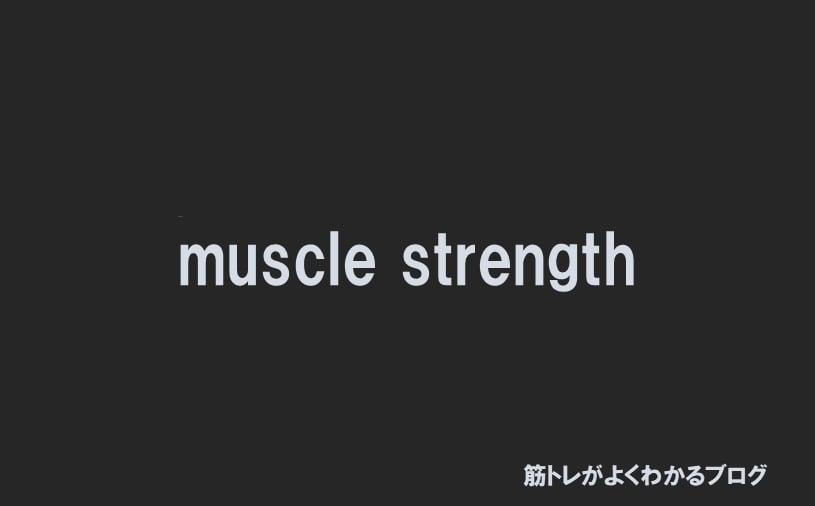 筋出力とは持っている筋力を発揮する力のことのアイキャッチ画像