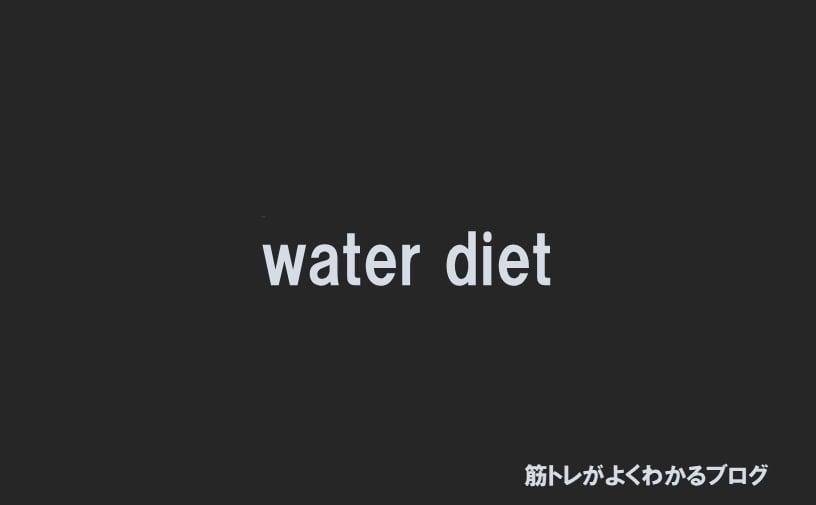 水ダイエットで痩せる!?効果があるなんて本気で思っていませんよね?のアイキャッチ画像
