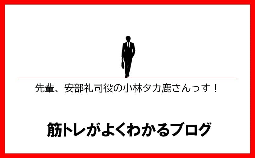 安部礼司役の小林タカ鹿さんがトレーニーだったとは!?アイキャッチ画像