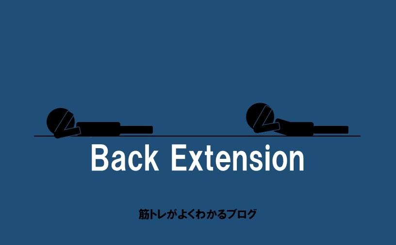 バックエクステンションのアイキャッチ画像